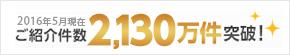 ご紹介件数2,130万件突破! 2016年5月現在